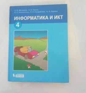Учебник по информатике и ИКТ за 4 класс