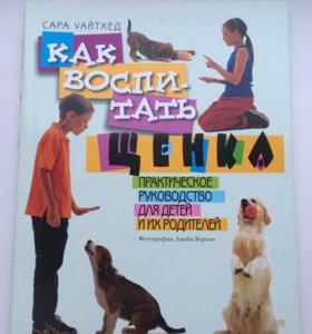 """Книга """" Как воспитать щенка"""""""