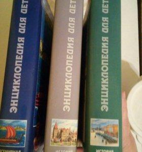 Энциклопедия Аванта тома по истории