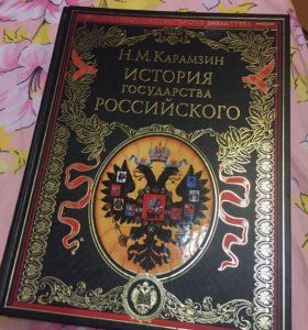 Книга История государства российского (Карамзин)
