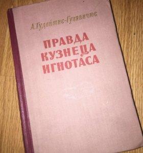 Гудайтис-Гузявичюс(1953 год)