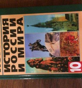 Учебник история России и мира 10 класс