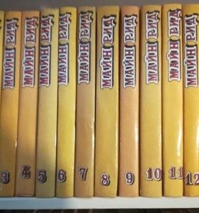 Книги Майн Рид (14 т)