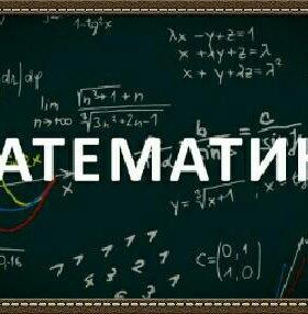 Репетитор математики (с1-6 класс)