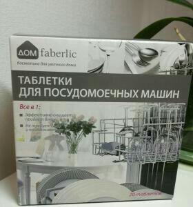 таблетки для посудомоечной машины faberlic