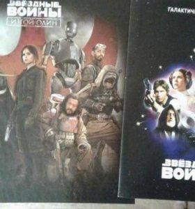 Книга с фишками Star Wars