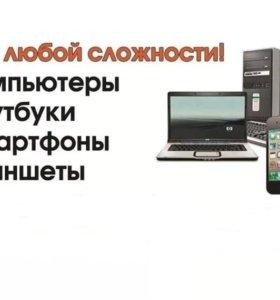 Ремонт компьютеров , ноутбуков , планшетов .