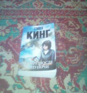 """Книга Стивена Кинга """" Четыре после полуночи """""""