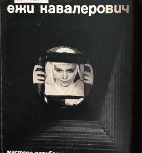 Ежи кавалерович 1965 год