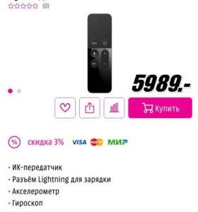 Продаю пульт от Apple TV 4