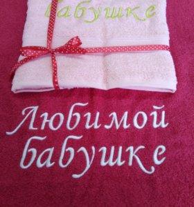 Полотенца с названием