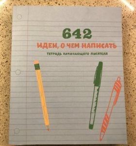 Книга-блокнот для детей и подростков