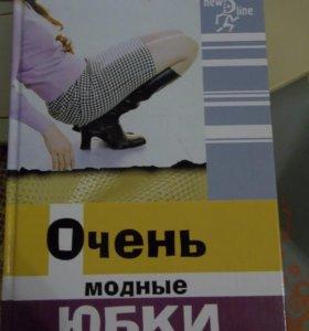 Книга. Очень модные юбки