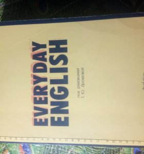 Everyday English. Т. Ю. Дроздова.