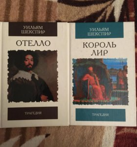 Книги Уильям Шекспир