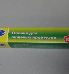 Пищевая плёнка Antella оптом