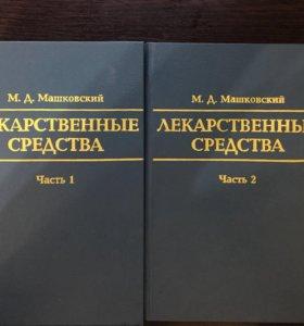 Лекарственные средства Машковский