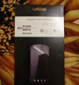 Защитная плёнка для Alcatel 5051D