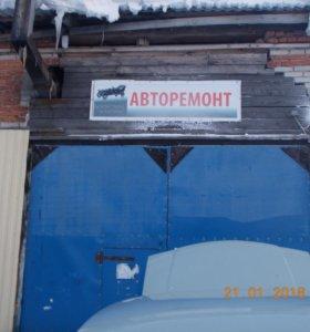 авторемонт