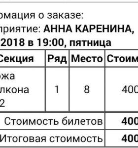 Билет на Анну Каренину