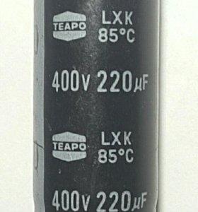 Конденсатор 220мкФ 400В