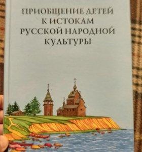 Приобщение детей к истокам русской нар.культуры.