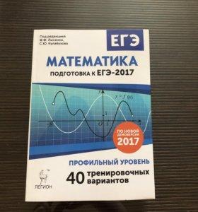Пособие по математике ЕГЭ профильный уровень