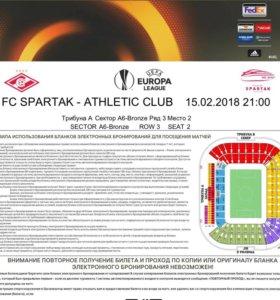 Билеты Спартак-Атлетик (А6 Bronze с парковкой)