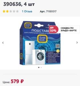Подставки антивибрационные для стиральной машины и