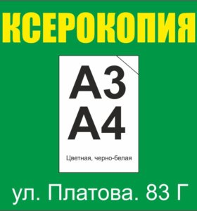 Распечатка. ксерокопия