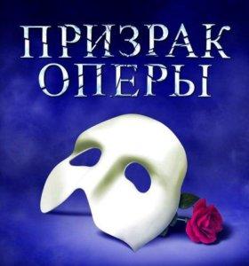 Продам 2 билета по 3000 на Призрак оперы Партер