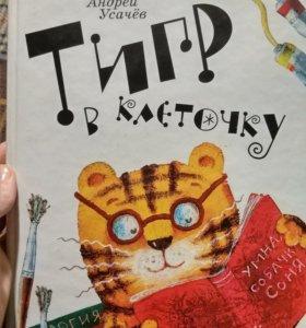 А.Усачев. Тигр в клеточку.