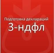 3-НДФЛ. Бухгалтерские услуги.