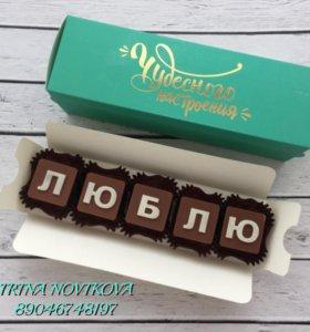 Шоколадные Буквы на День Влюбленных