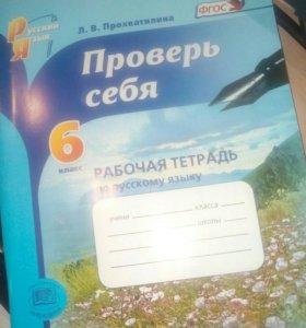 Продам тетрадь по русскому ( проверь себя) за 6 кл