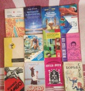 книги для здоровье