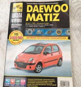 Книга Daewoo Matiz