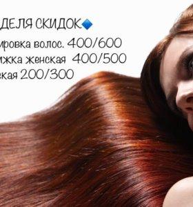 Стилист по волосам
