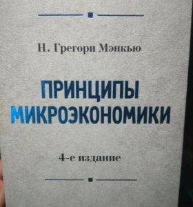 """Книга для студентов """"Принципы микроэкономики"""""""