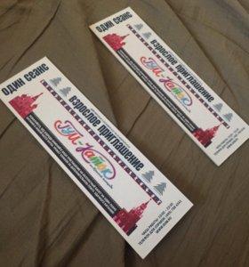 Билеты на каток на красной площади