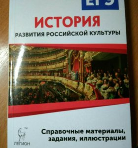 Учебн.материалы для ЕГЭ. История.