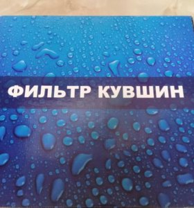 Фильтр кувшин аквафор НОВЫЙ