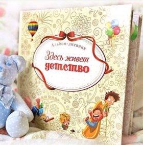 Детский фотоальбом - дневник