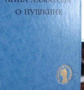 """Анна Ахматова """" О Пушкине"""""""