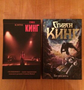 Книги 📚 Стивена Кинга