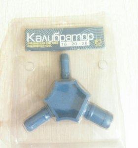 Valtec калибратор для мп труб
