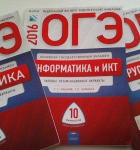 Огэ 2016 - математика, русский, биология и другие