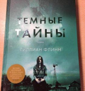 Гиллиан Флинн «Тёмные тайны»