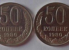 50 коп. 1980г.