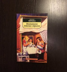 Книга. Зигмунд Фрейд «Психоанализ детских страхов»